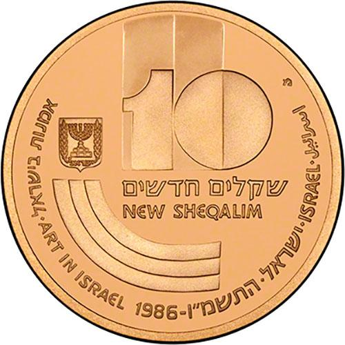 1986 Israel 10 Sheqalim Gold Proof Coin 21208