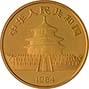 1984 0.25 oz Gold Coin Panda Bullion 24664