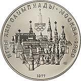1977 Silver Russian 10? - Ten Roubles Scenes of Moscow 22931