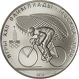 1978 Silver Russian 10? - Ten Roubles Cycling 23222