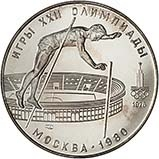 1978 Silver Russian 10? - Ten Roubles Pole Vaulting 23223