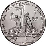 1979 Silver Russian 10? - Ten Roubles Basketball 21675