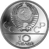 1979 Silver Russian 10? - Ten Roubles Volleyball 23765