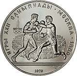 1979 Silver Russian 10? - Ten Roubles Boxing 24353