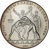 1979 Silver Russian 10? - Ten Roubles Judo 21889