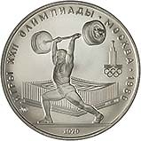 1979 Silver Russian 10? - Ten Roubles Weightlifting 21043