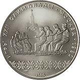 1980 Silver Russian 10? - Ten Roubles Tug of War 25096