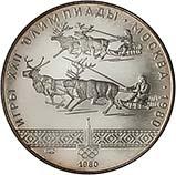 1980 Silver Russian 10? - Ten Roubles Reindeer Racing 21480