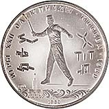 1980 Silver Russian 5? - Five Roubles Gorodki - Stick Throwing 20722